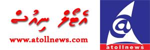 Atoll News
